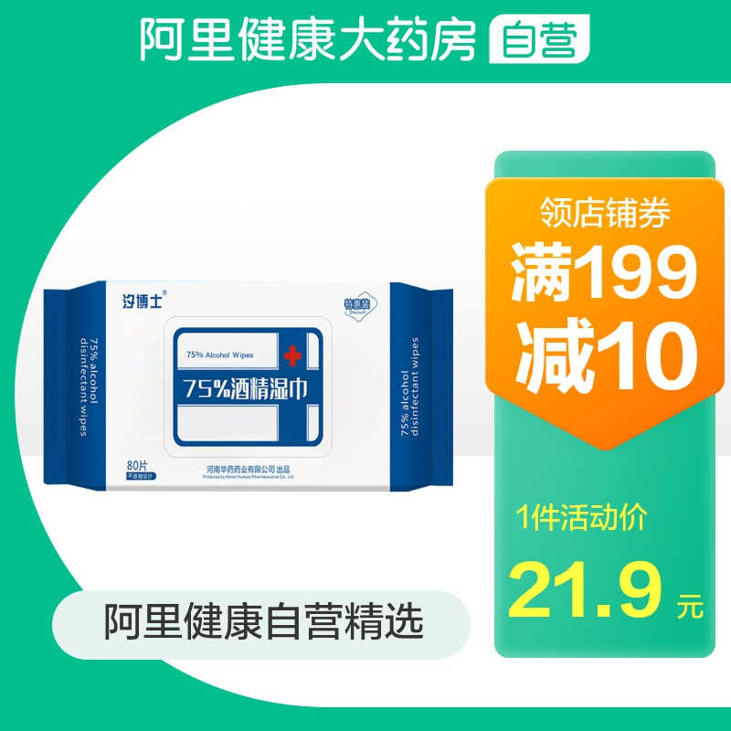 Dr. Xis 75% alcohol wipes portable student office disinfection package 80 disposable tissue