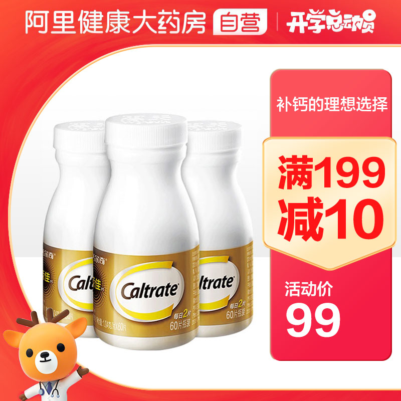 Caltrate calcium tablets 60 Tablets * 3 bottles middle-aged and elderly calcium tablets calcium carbonate containing vitamin D3 to promote absorption of adult male and female calcium supplements