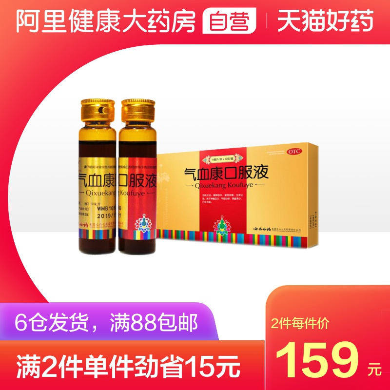 Yunnan Baiyao Qixue Kang oral liquid for tonifying qi and blood, shortness of strength, palpitation, yin deficiency, little body fluid, dry mouth and dry tongue
