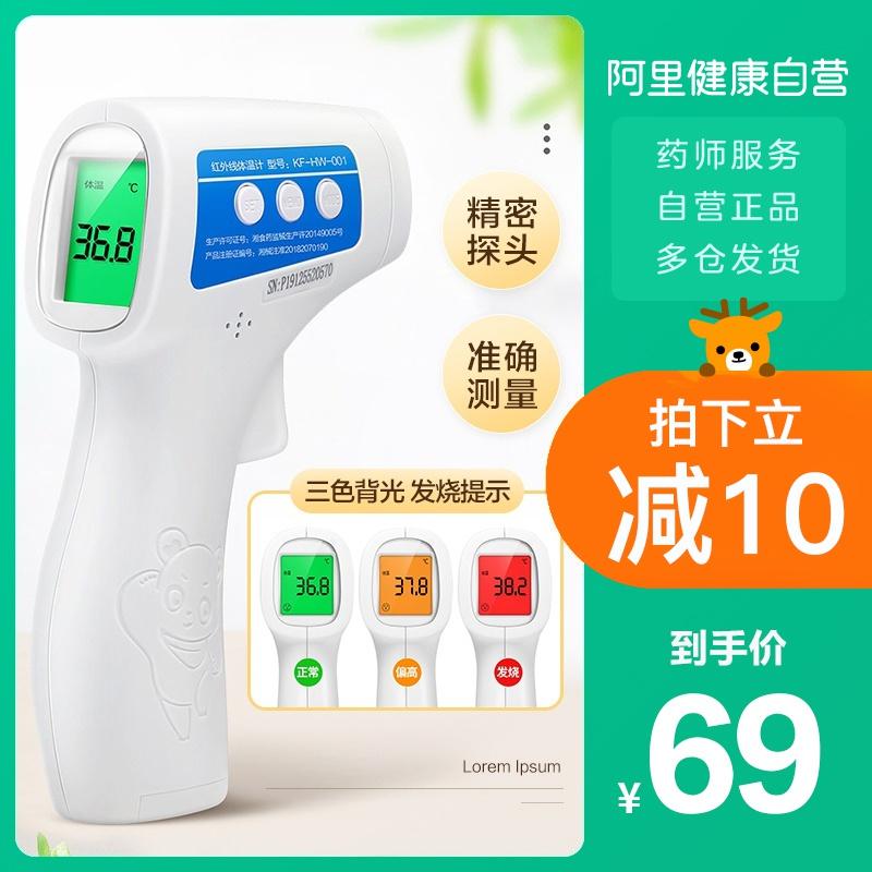 Forehead temperature gun temperature measurement medical special household thermometer medical baby high precision temperature detector