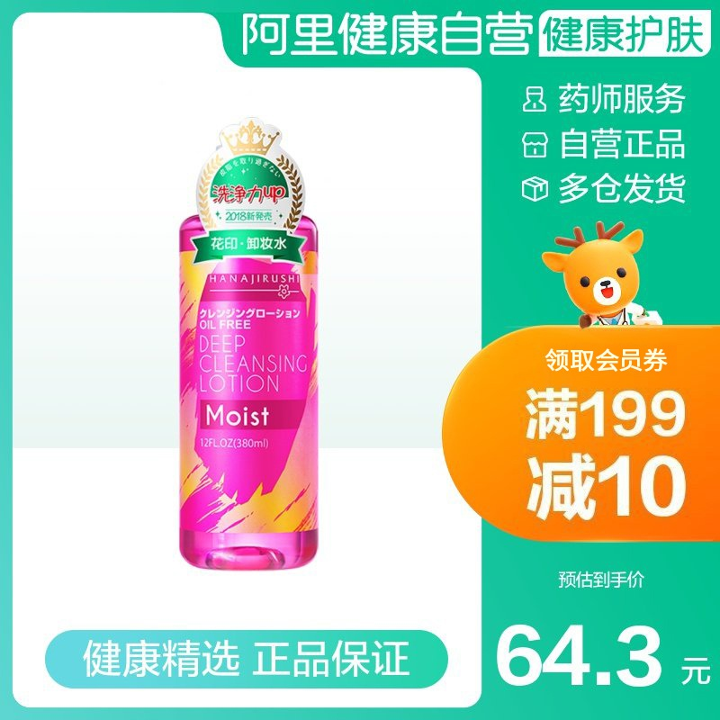 Huayin makeup remover for womens face gentle cleaning Eye Lip face three in one makeup remover makeup remover oil press bottle