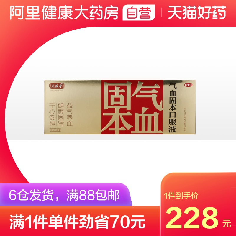 Tianyishou Qixue Guben oral liquid 30 pills tonifying qi and blood, calming heart, calming mind, palpitation, insomnia and dizziness