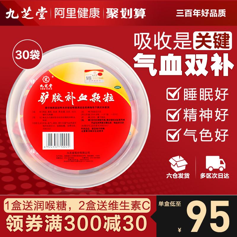 Jiuzhitang donkey glue Buxue granule Ejiao oral liquid Buxue Buqi women anemia Buqi Ejiao cake