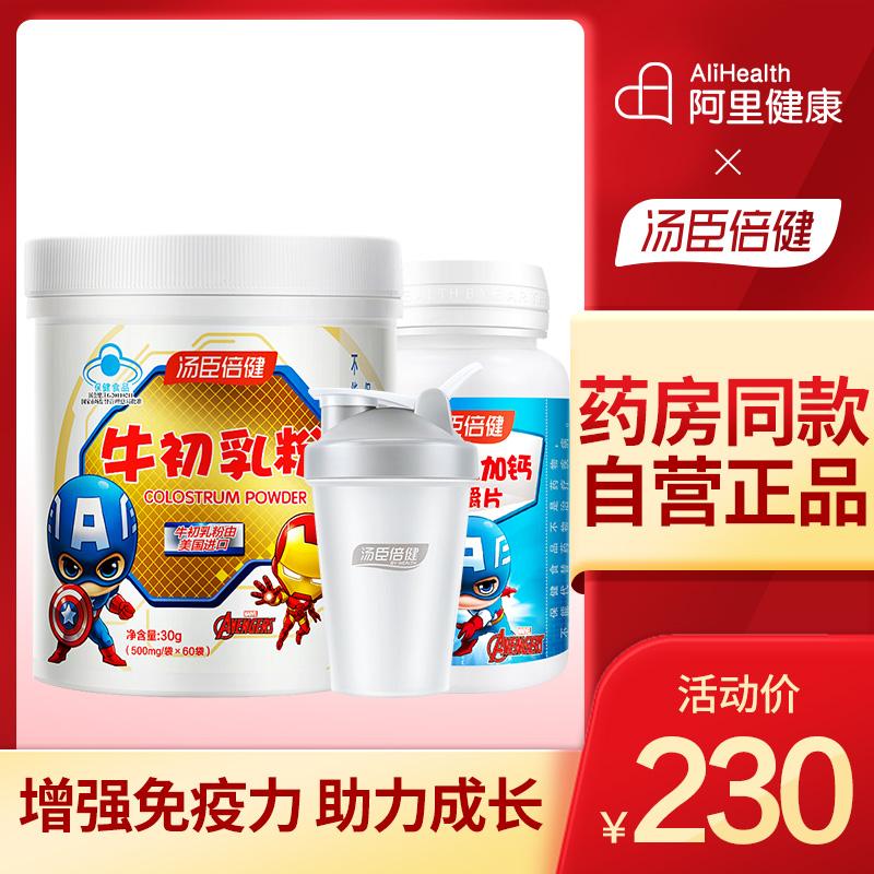 汤臣倍健牛初乳粉提高抵抗力成人增强儿童免疫力球蛋白质官网正品