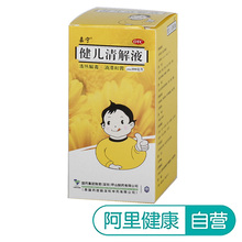 Jianing Jianer Qingjie Solution 100ml*1 bottle/box for children with cough, sore throat, abdominal distension and loss of appetite
