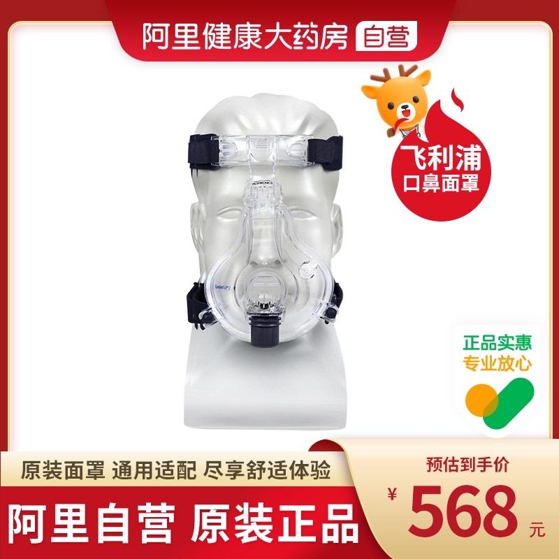 Philips respirator comfort full 2 face mask