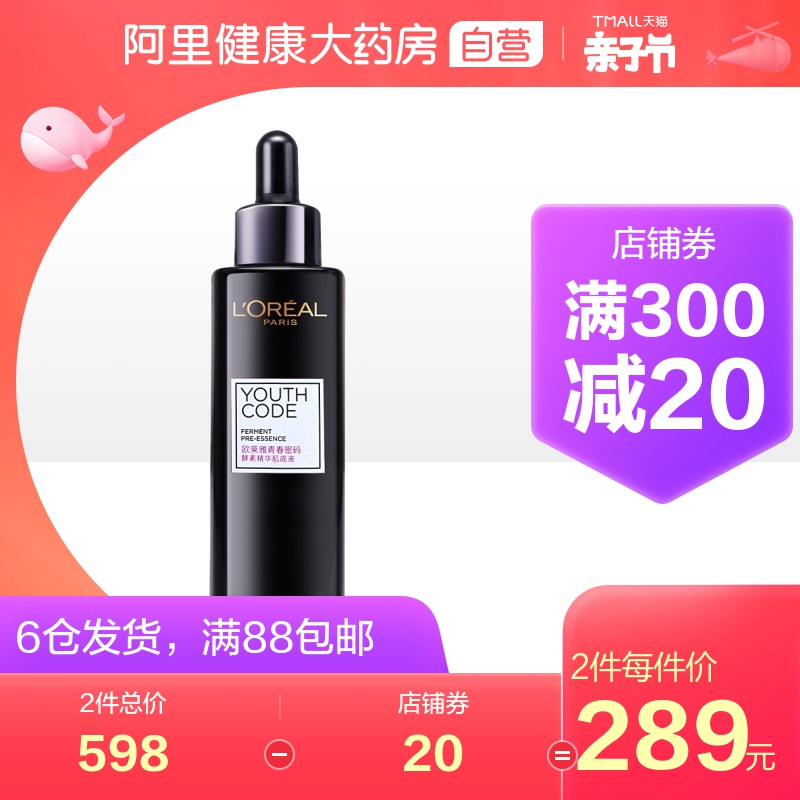 LOREAL little black bottle facial essence essence of muscle fluid moisturizing, dilute fine lines youth code genuine 50ml