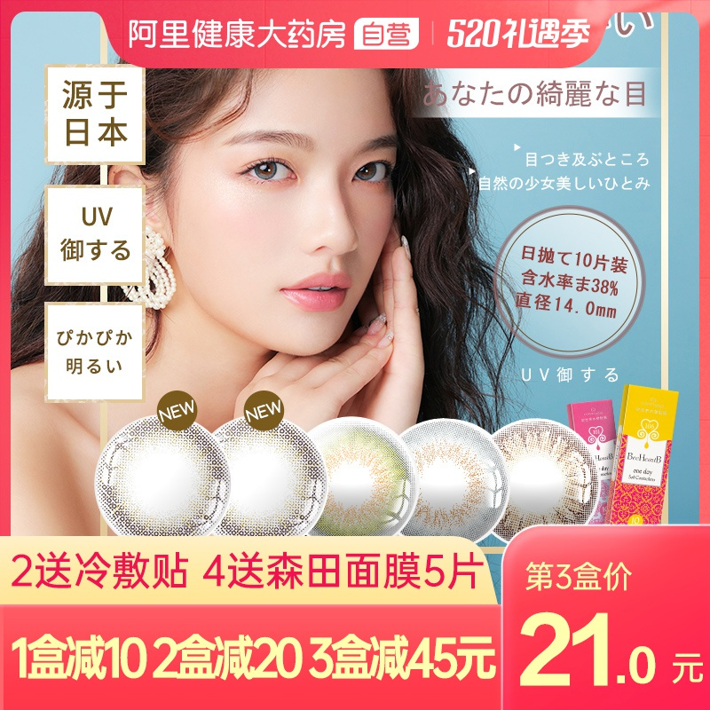 Beehartb Japan Meitong ribo 10 pieces of large and small diameter myopia contact lenses