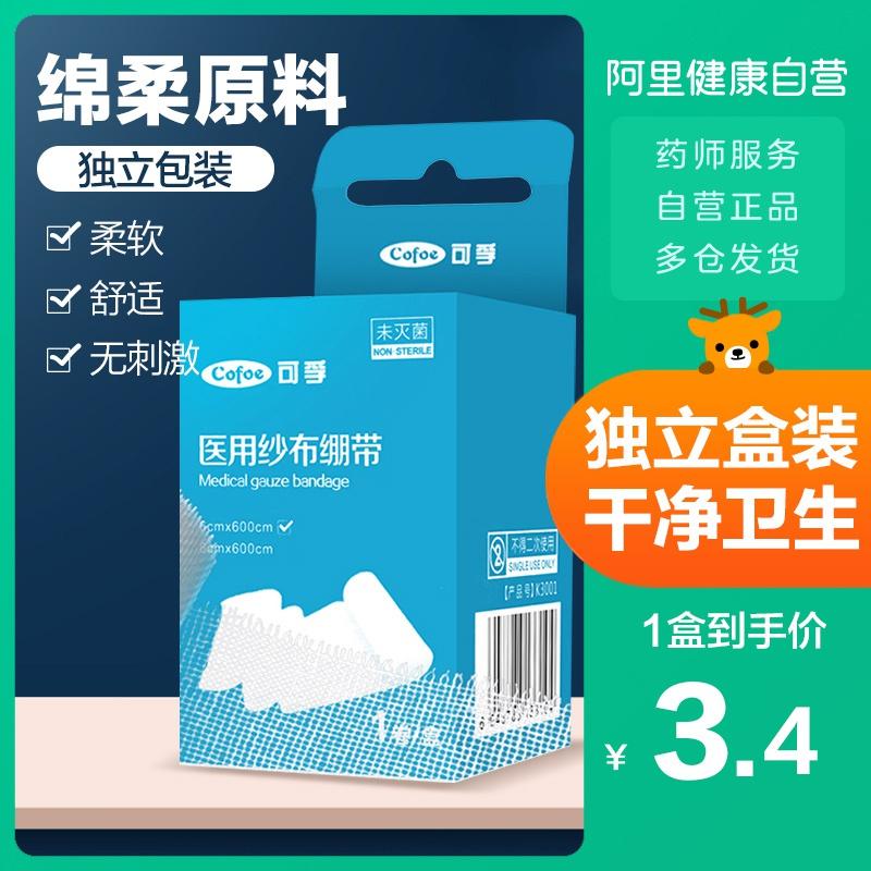 Kefu medical gauze bandage roll domestic wound bandage fixation hemostasis pure cotton independent medical bandage box