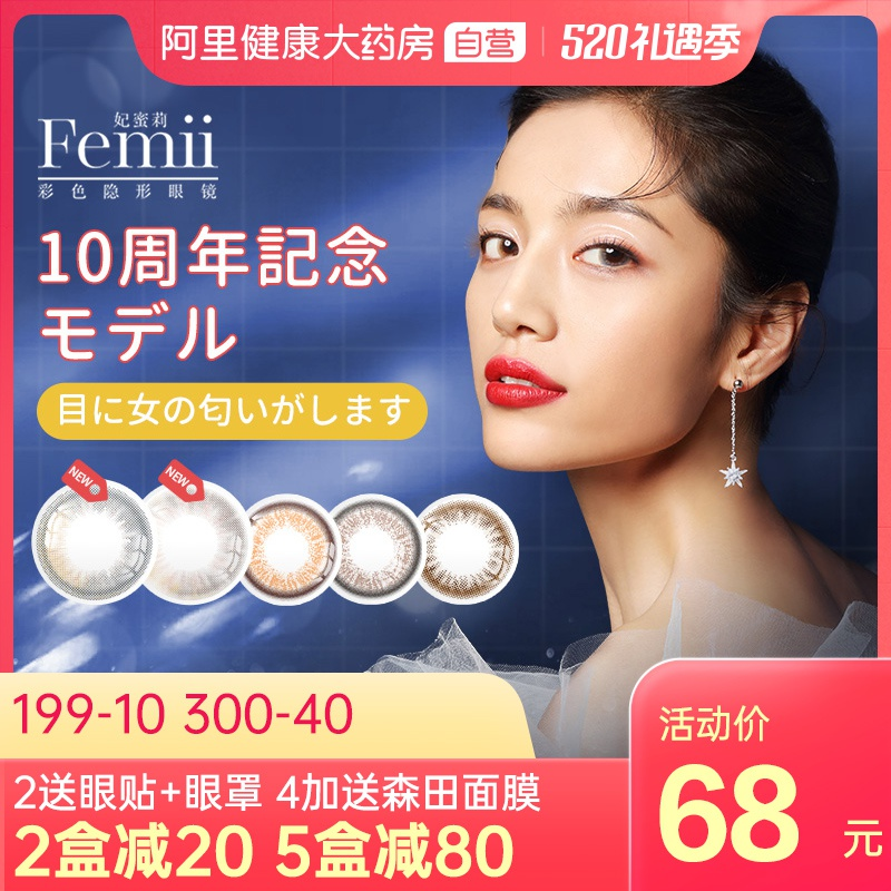 Japan femii Princess miriami pupil female contact lens daily throwing 10 pieces of natural size diameter small black ring of mixed blood