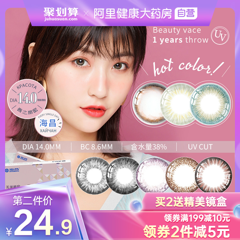 Haichang Meitong womens new year throw 1 contact lens natural size diameter student hybrid net red official website genuine