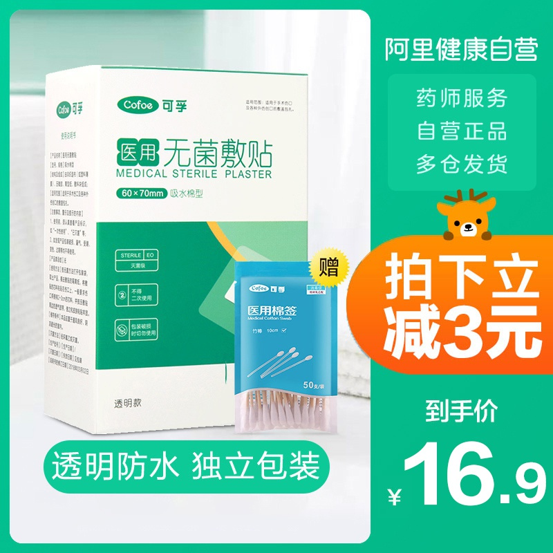 Medical sterile dressing transparent wound can be covered large caesarean section wound waterproof dressing self adhesive waterproof breathable