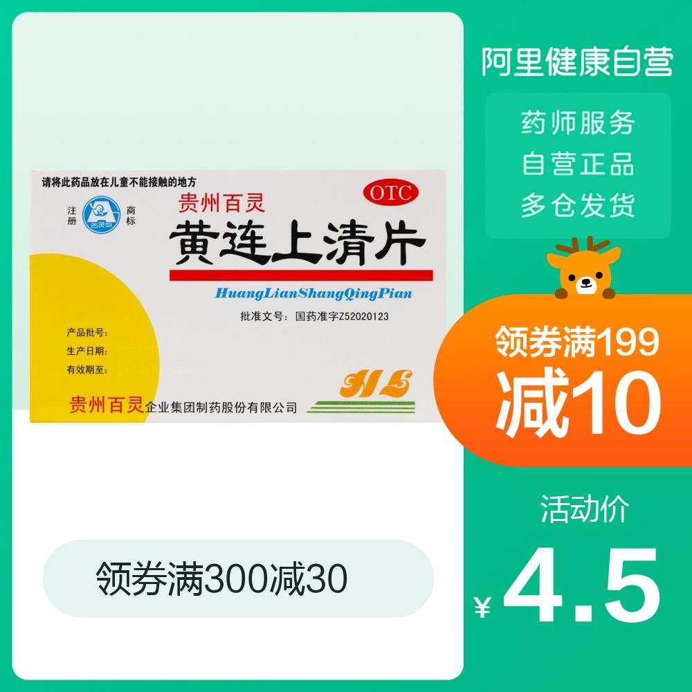 百灵黄连上清片48片/盒止痛