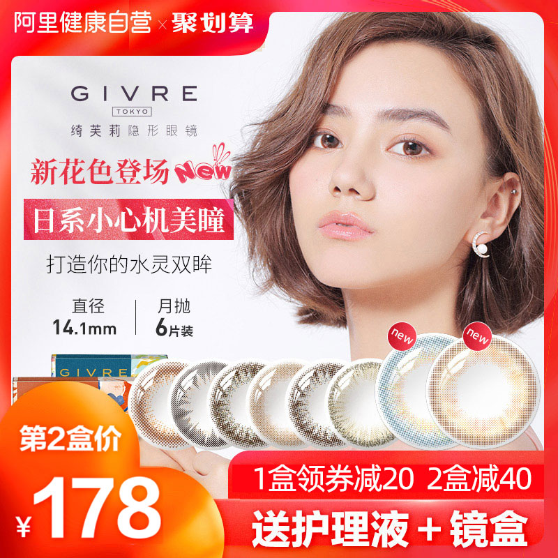 Japanese Givre aifuri Meitong contact lens monthly throwing 6 pieces of size diameter mixed male and female students