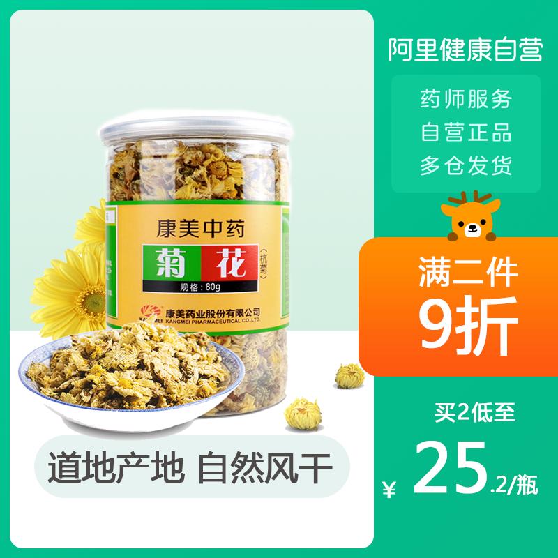 Kangmei chrysanthemum (Hangzhou chrysanthemum) 80g Hangzhou White Chrysanthemum tea flower tea can be matched with honeysuckle medlar rose bottle