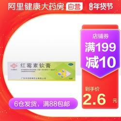 顺峰红霉素软膏1%*10g*1支/盒祛痘去痘痘寻常痤疮湿疹神经性皮炎