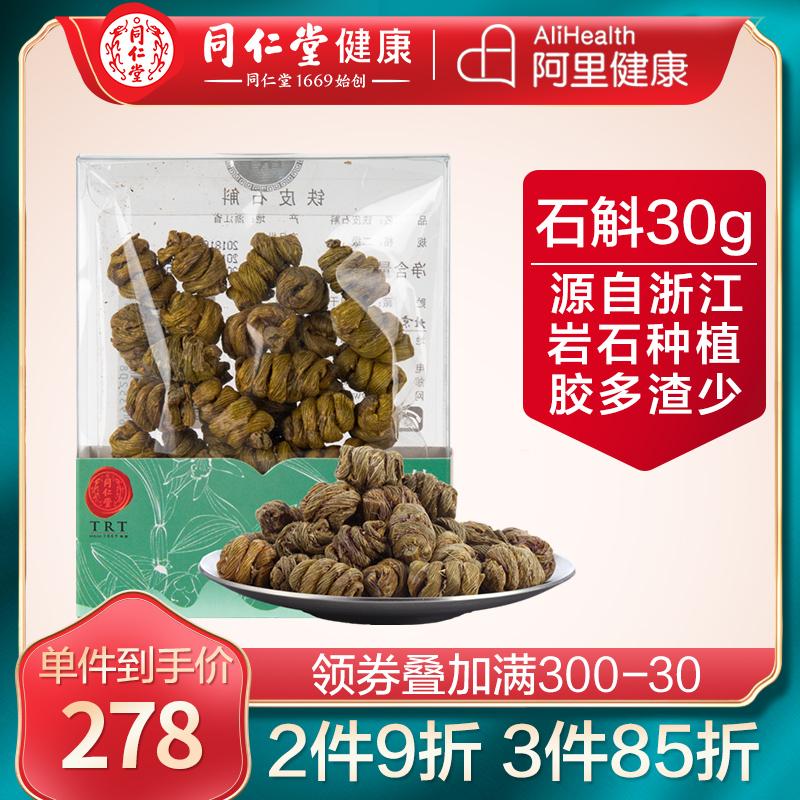 北京同仁堂铁皮石斛官方正品药材枫斗干条米斛泡茶可打粉二级30g