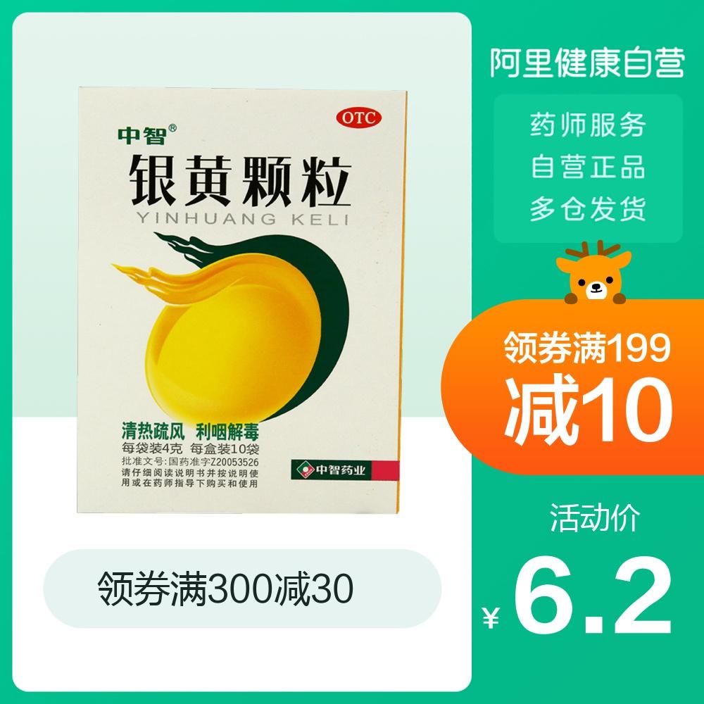 zeus /中智4g*10袋/盒银黄颗粒
