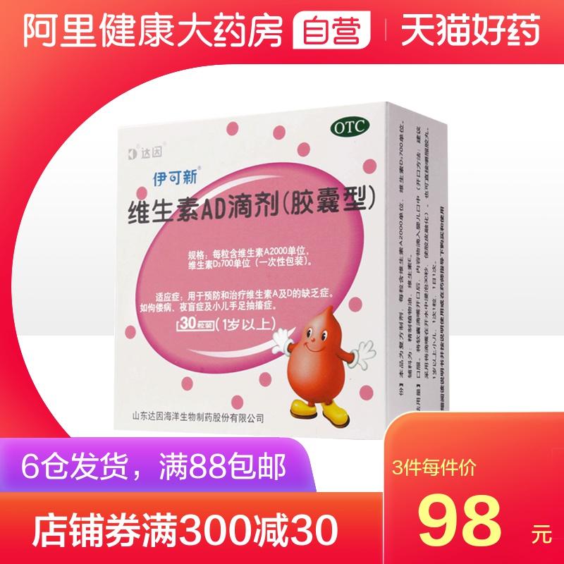 3盒包邮】达因伊可新维生素AD滴剂30粒1岁以上AD预防佝偻病ad滴剂