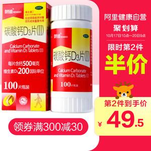 朗迪碳酸钙d3成年孕妇儿童咀嚼钙片