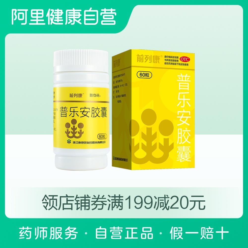前列腺炎患者用药宜与忌