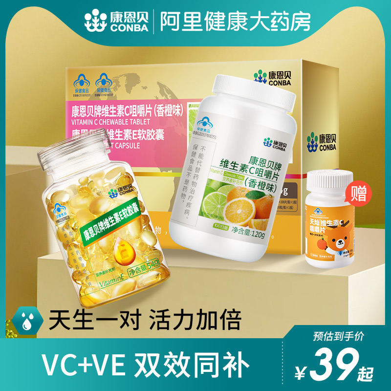 Ve + VC conbe natural vitamin E soft capsule vitamin E oil for external use face coating vitamin C tablets chewing tablets gift