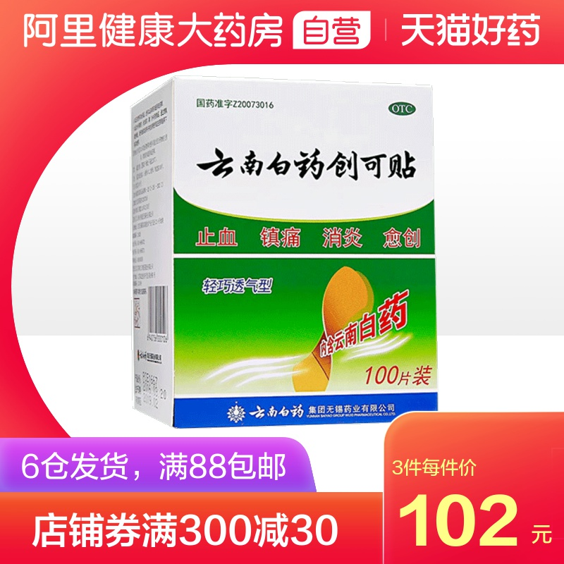 5 boxes] Yunnan Baiyao band aid 100 tablets / box