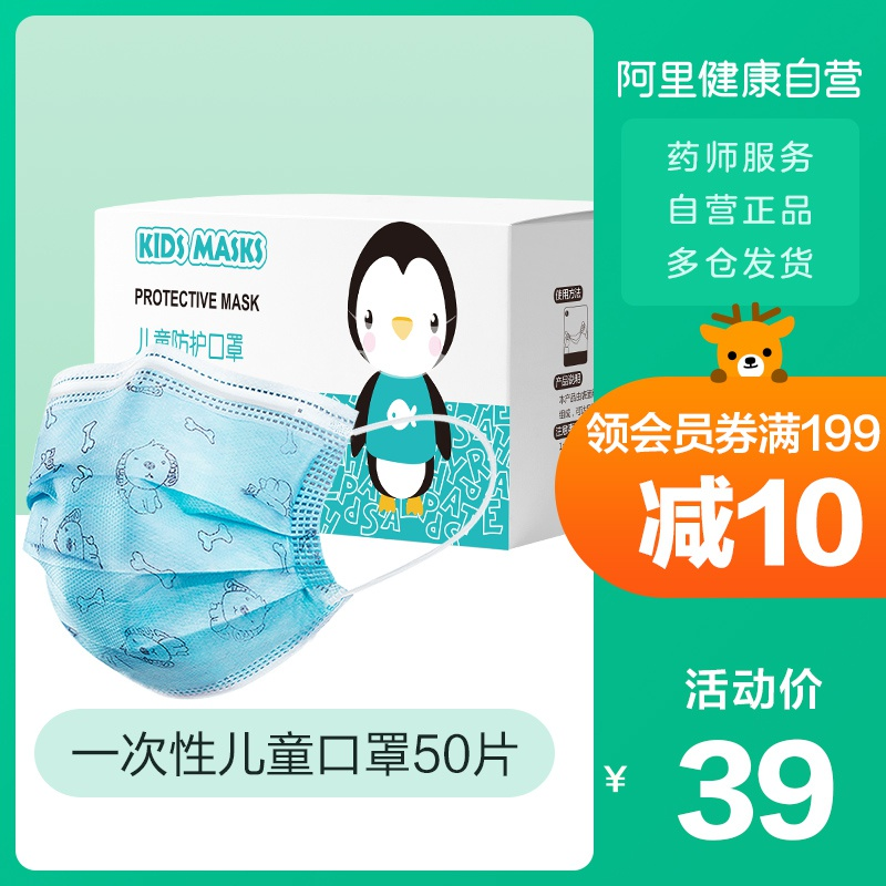 Leyi disposable childrens protective mask 50 pieces anti droplet children 3-10 years old three layer filtering melt blown non-woven fabric
