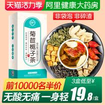 菊苣栀子茶尿酸高茶根正品官方旗舰店搭降酸茶排酸茶中痛能喝