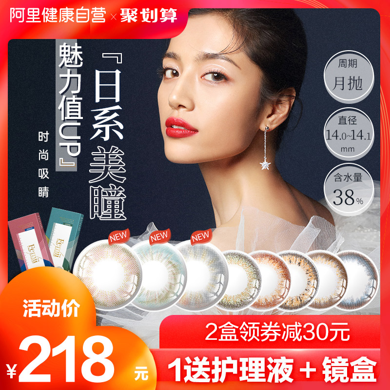 Japans Princess Miri Meitong moon throwing color contact myopia lenses 6 pieces of natural hybrid students large diameter imported