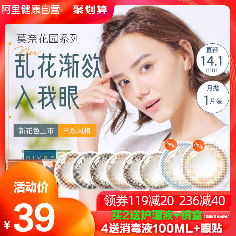 Japans Givre aifuri Meitong girl moon throw 1 piece color contact lens size diameter hybrid network red
