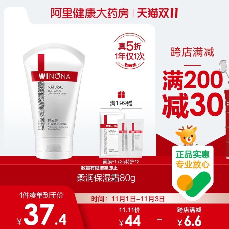Winona/ Winona soothing Moisturizing Cream Moisturizing Cream for men and women, sensitive skin care products 150g