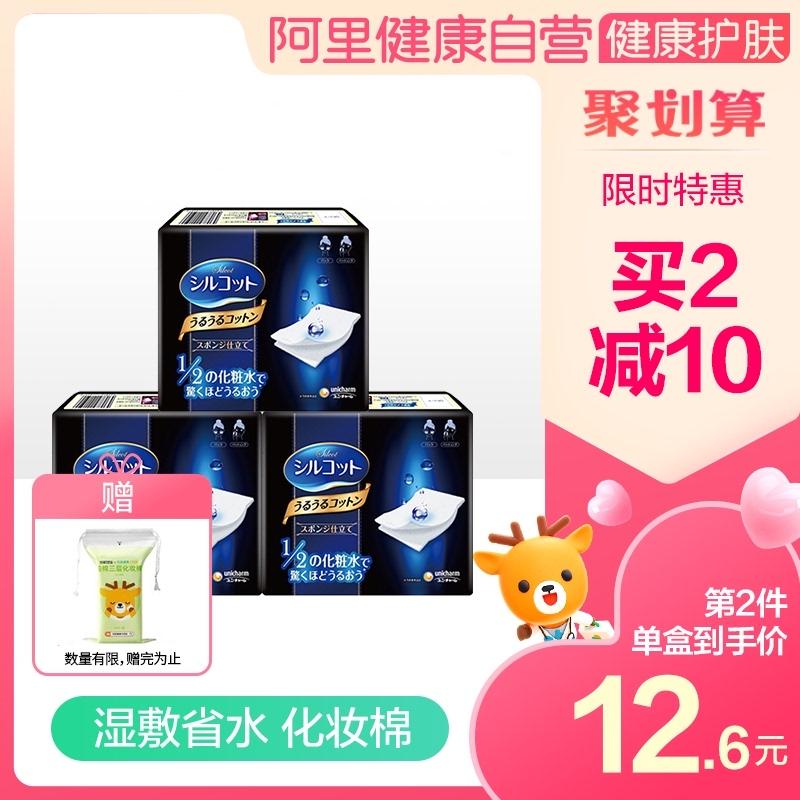 [same style of Wang Yibo] unijia Shukou 1 / 2 water saving make-up cotton 3 boxes