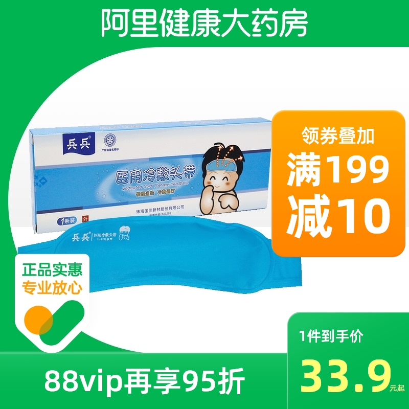 Soldier genuine childrens cold compress headband physical cooling bandage cold compress physical therapy detumescence and fever reducing bag ice bag 1 piece / box
