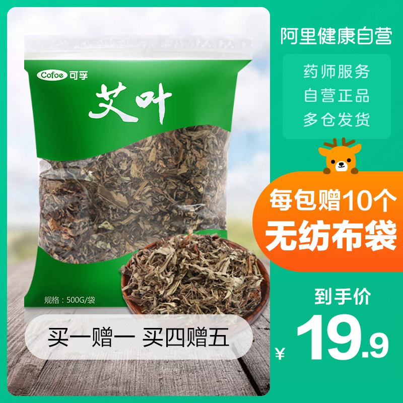 Wormwood and wormwood leaf foot bath bag household mens and womens conditioning bath bag bathing wild dry to remove moisture