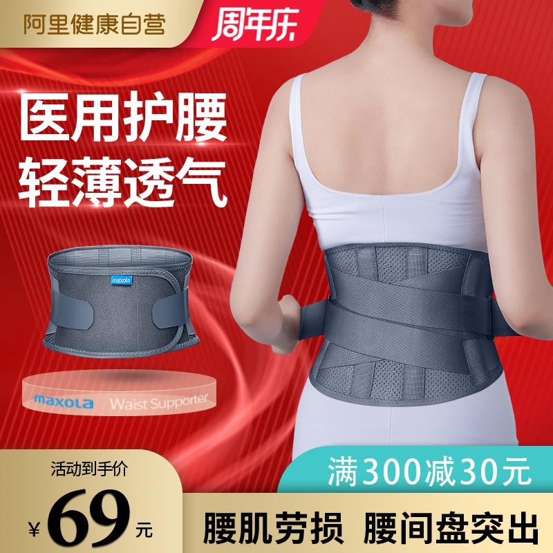 医用医疗护腰带腰椎间盘突出腰肌劳损腰托保暖自发热腰围腰部薄女