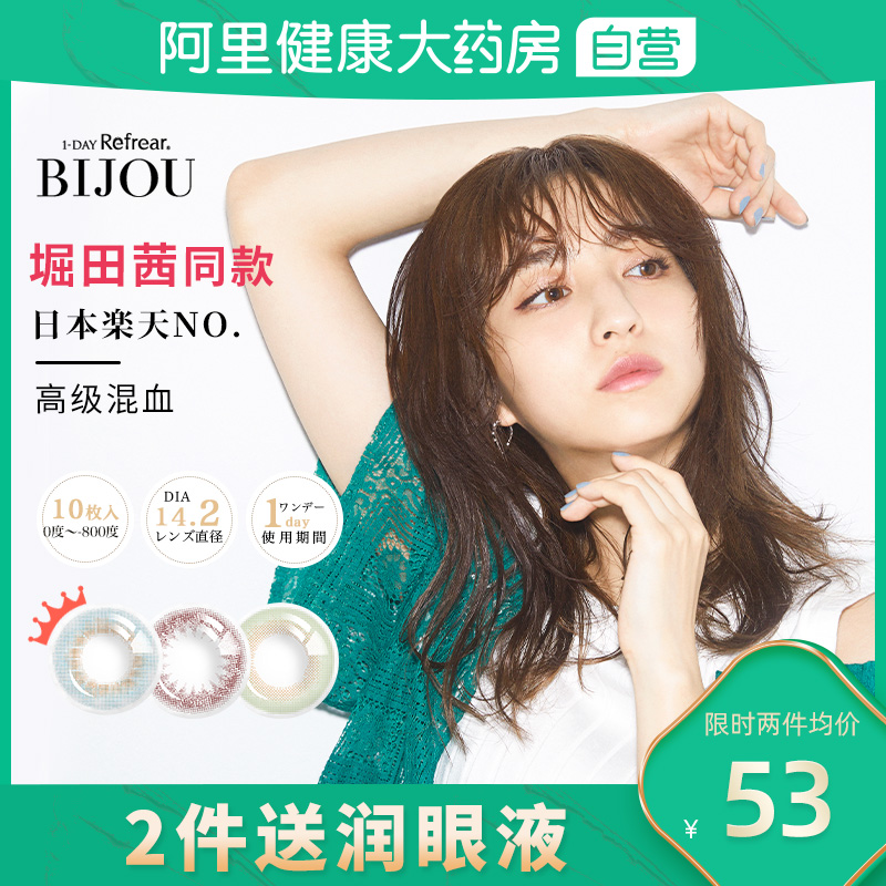 Bijou beautiful pupil womens Day throw 10 pieces of small diameter blue mixed blood Russian girls authentic official website contact lenses
