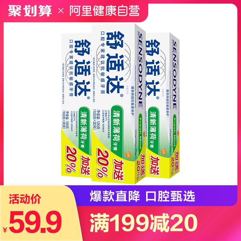 舒适达清新薄荷抗敏感牙膏120g*3支清新口气缓解疼痛防蛀