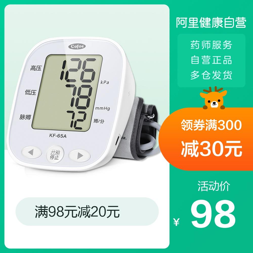 热销317件假一赔十可孚电子(臂式)全自动高血压测量仪