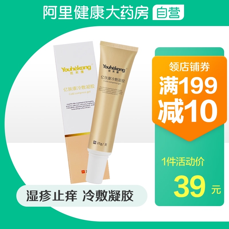 Youhekang adult eczema antipruritic thigh medial psoriasis ointment topical skin sweating herpes
