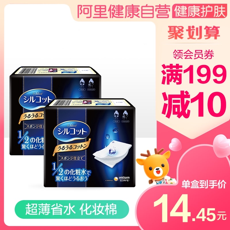 [same style of Wang Yibo] unicharm water saving make-up cotton and make-up cotton wet applied soft and comfortable 2 boxes