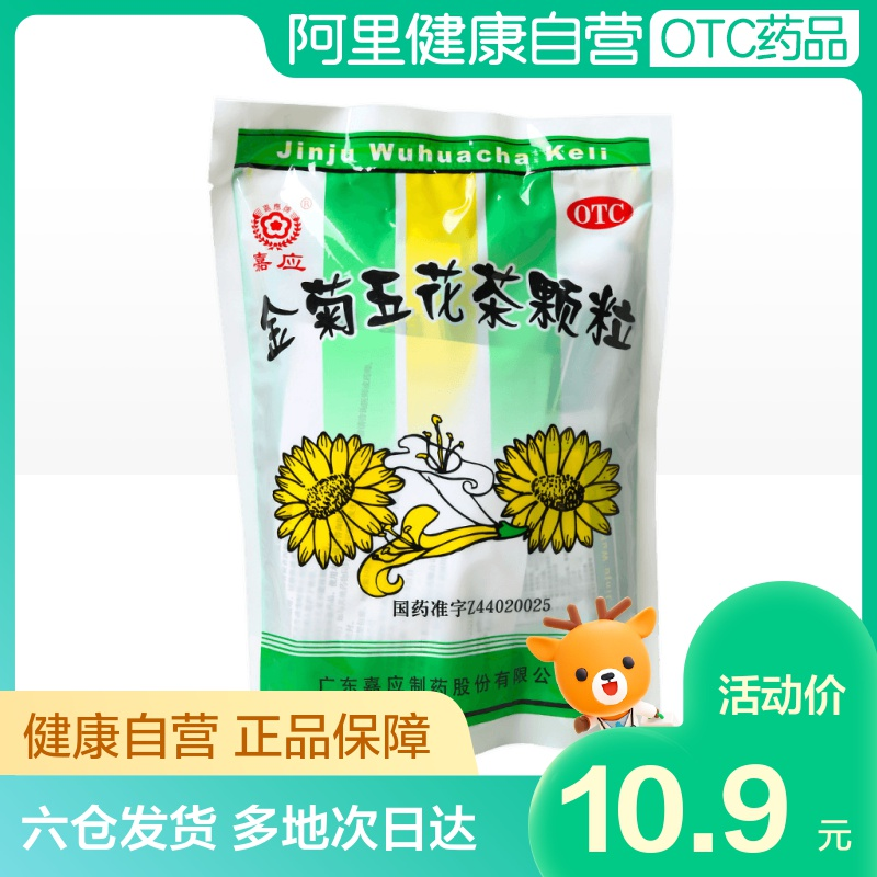 20 bags of Jiaying Jinju Wuhua tea granules for clearing away heat and dampness, large intestine dampness and heat, cooling blood and detoxifying, tongue ulceration and dry mouth