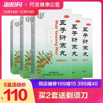 5 box discount) tongrentang Five Zi perfunctory pill 60g male kidney deficiency impotence premature ejaculation delay sterile spermatozoa medicine