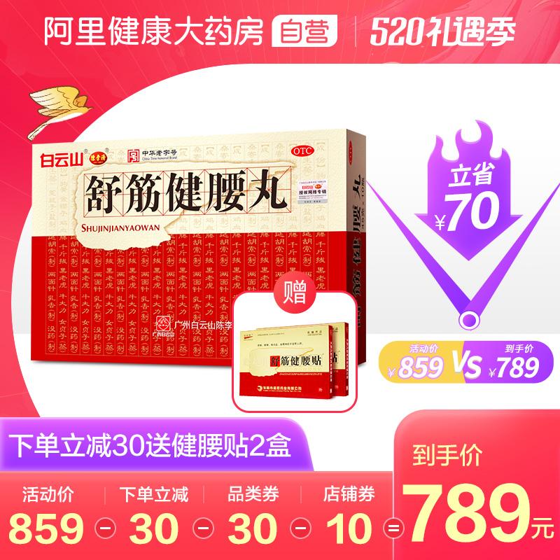 Chen Liji Shujin Jianyao pill Baiyunshan rheumatism dehumidification activating collaterals lumbar orthopedic pain special lumbar disc herniation