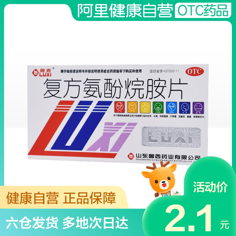 Luxi compound paracetamol and amantadine tablets 12 tablets influenza fever sore throat relieve common cold sneezing