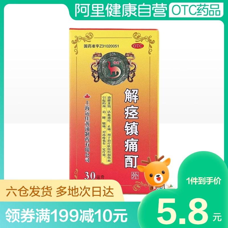 Xinlong Jiejing Zhentong tincture 30ml neck waist leg shoulder chilblain medicine muscle pain soft tissue injury neck shoulder waist leg pain