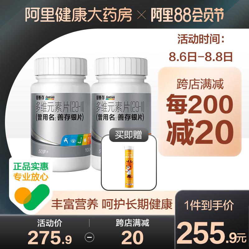 【2盒】善存银片100片中老年人补充矿物质维生素d b6 b2 c