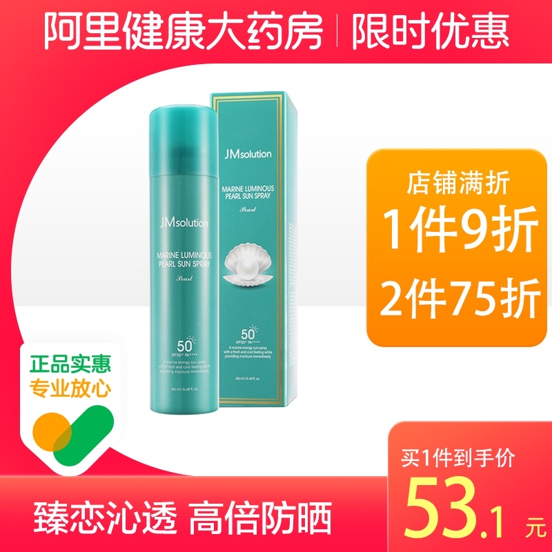 JM muscle research marine pearl Sunscreen Spray SPF50 180ml/ bottle imported from Korea