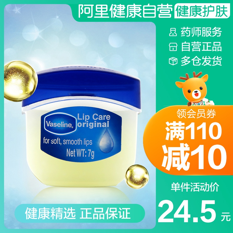Vaseline/ Vaseline Vaseline Lip Balm Moisturizing, moisturizing, repairing, moisturizing, anti cracking, lip protection