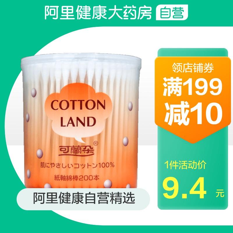 Cotton land paper spindle cotton swab ear cotton swab makeup cotton swab round canned 200